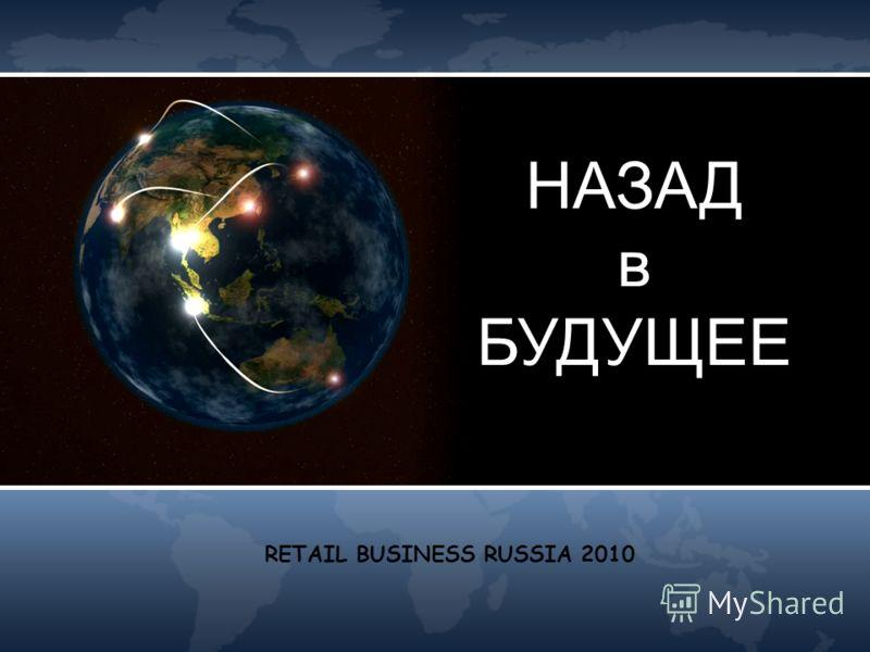 НАЗАД в БУДУЩЕЕ RETAIL BUSINESS RUSSIA 2010