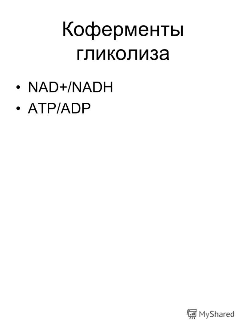 Коферменты гликолиза NAD+/NADH ATP/ADP