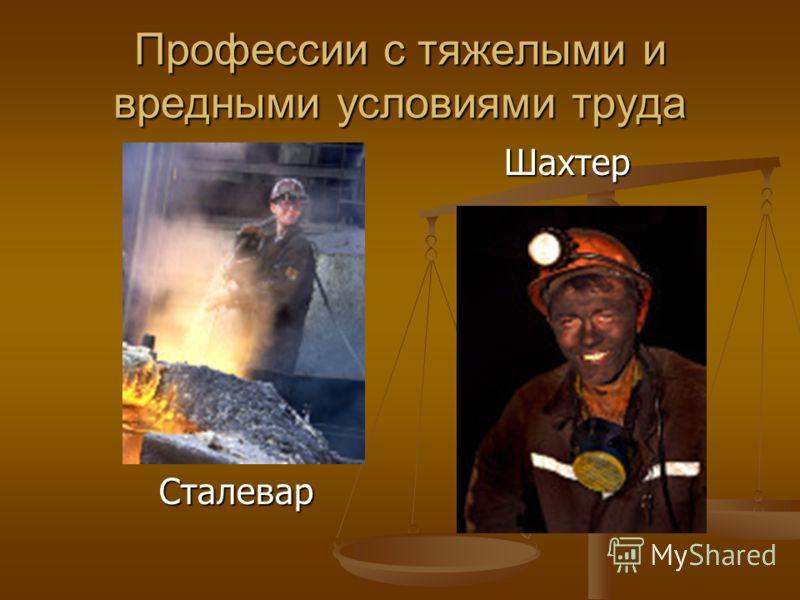 Профессии с тяжелыми и вредными условиями труда Шахтер Шахтер Сталевар Сталевар