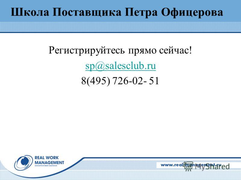 Школа Поставщика Петра Офицерова Регистрируйтесь прямо сейчас! sp@salesclub.ru 8(495) 726-02- 51