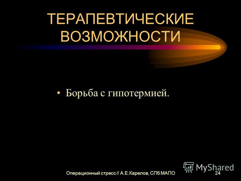 Операционный стресс // А.Е.Карелов, СПб МАПО24 ТЕРАПЕВТИЧЕСКИЕ ВОЗМОЖНОСТИ Борьба с гипотермией.