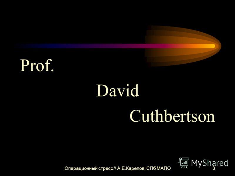 Операционный стресс // А.Е.Карелов, СПб МАПО3 Prof. David Cuthbertson