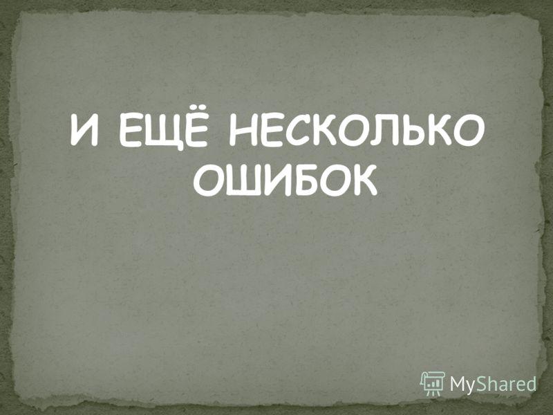 И ЕЩЁ НЕСКОЛЬКО ОШИБОК