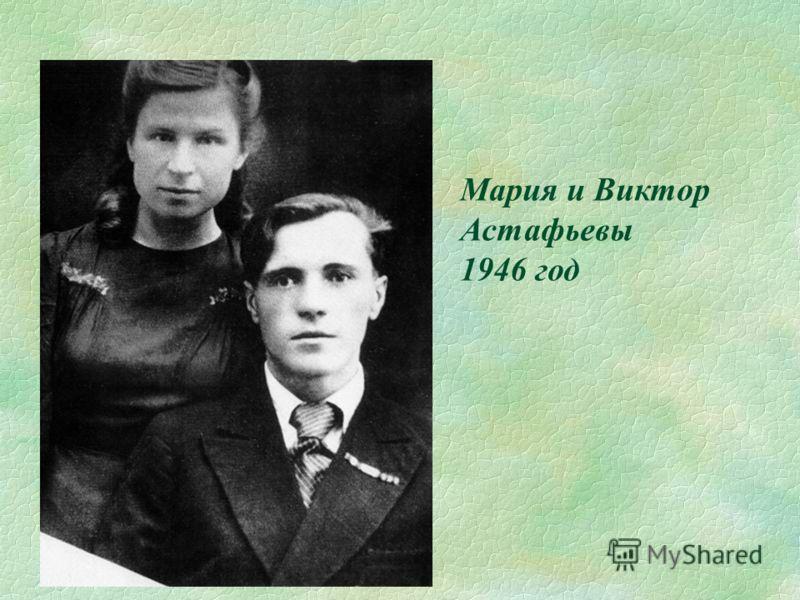 Мария и Виктор Астафьевы 1946 год