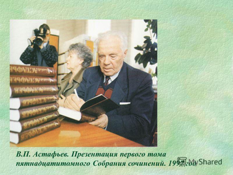 В.П. Астафьев. Презентация первого тома пятнадцатитомного Собрания сочинений. 1997 год
