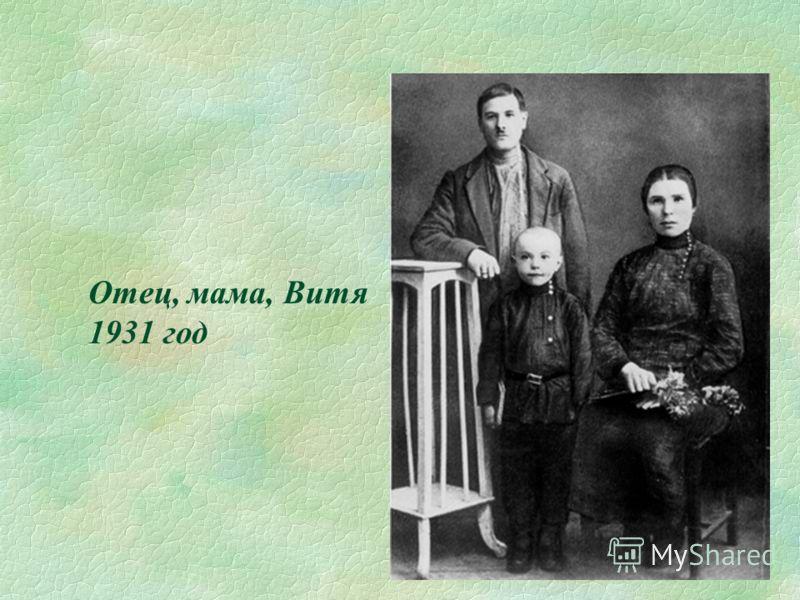 Отец, мама, Витя 1931 год