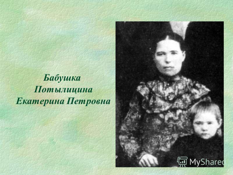 Бабушка Потылицина Екатерина Петровна