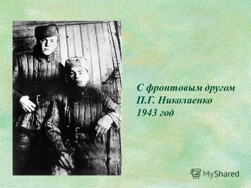 С фронтовым другом П.Г. Николаенко 1943 год