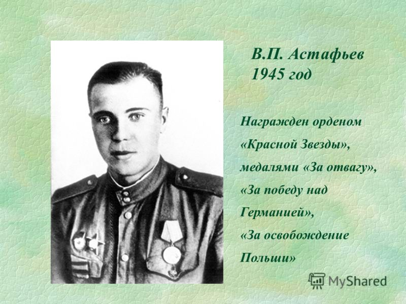 В.П. Астафьев 1945 год Награжден орденом «Красной Звезды», медалями «За отвагу», «За победу над Германией», «За освобождение Польши»
