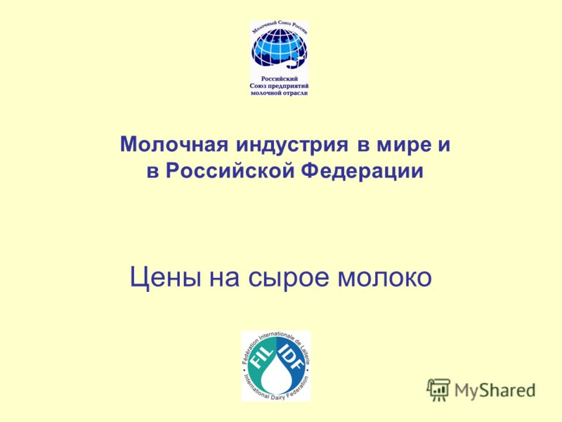 Молочная индустрия в мире и в Российской Федерации Цены на сырое молоко