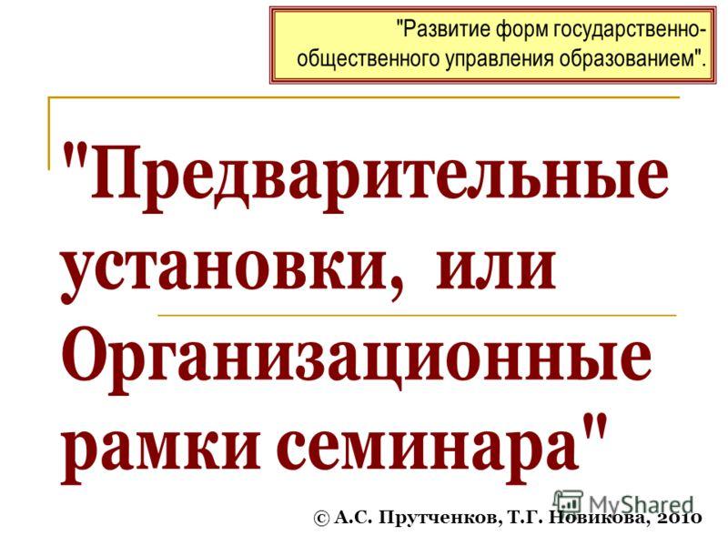Развитие форм государственно- общественного управления образованием. © А.С. Прутченков, Т.Г. Новикова, 2010