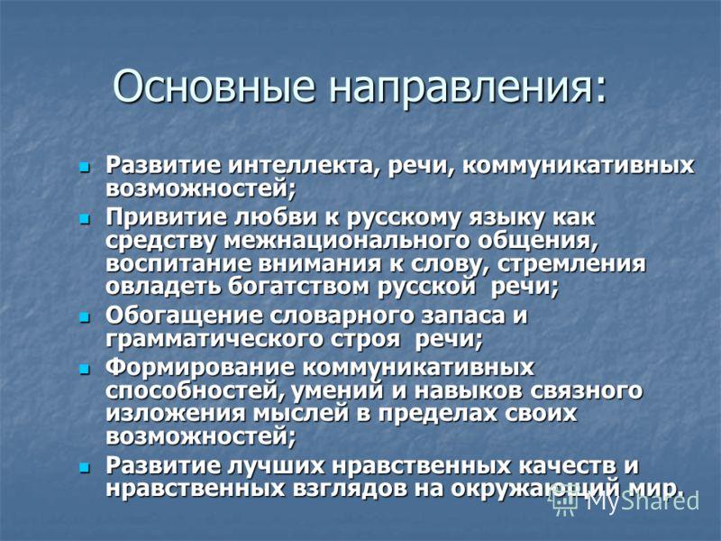 Основные направления: Развитие интеллекта, речи, коммуникативных возможностей; Развитие интеллекта, речи, коммуникативных возможностей; Привитие любви к русскому языку как средству межнационального общения, воспитание внимания к слову, стремления овл