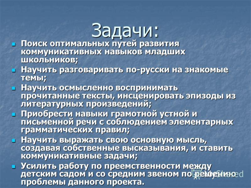 Задачи: Поиск оптимальных путей развития коммуникативных навыков младших школьников; Поиск оптимальных путей развития коммуникативных навыков младших школьников; Научить разговаривать по-русски на знакомые темы; Научить разговаривать по-русски на зна