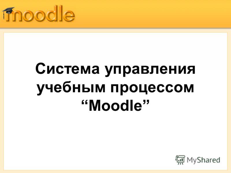 Система управления учебным процессом Moodle