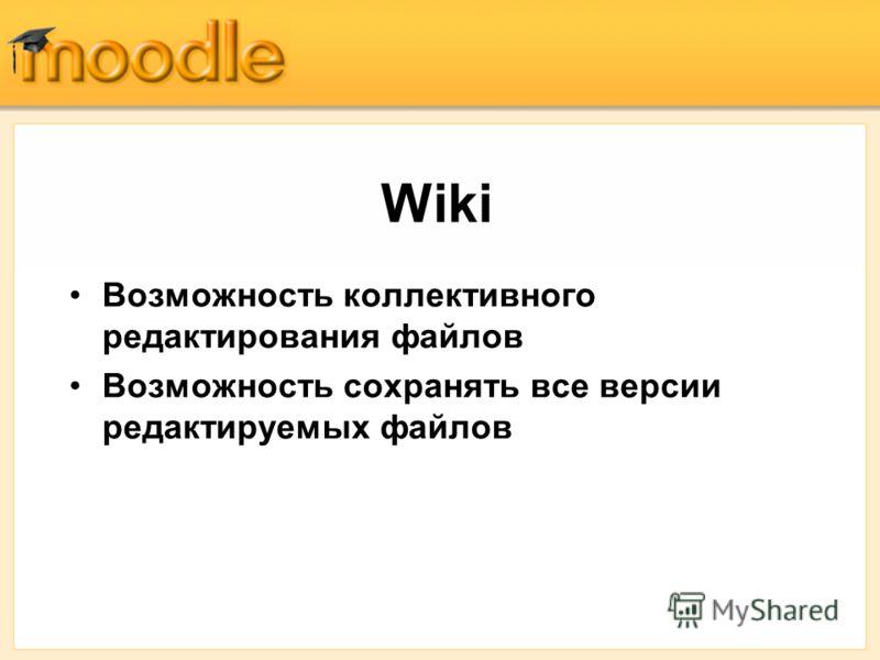 Wiki Возможность коллективного редактирования файлов Возможность сохранять все версии редактируемых файлов