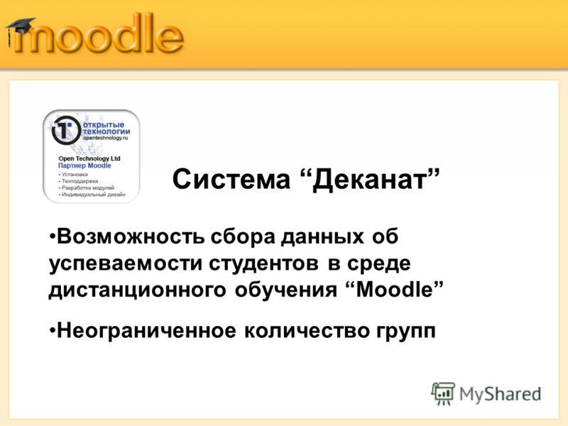 Возможность сбора данных об успеваемости студентов в среде дистанционного обучения Moodle Неограниченное количество групп Система Деканат