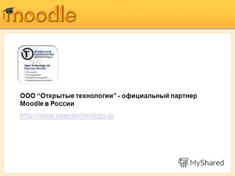 ООО Открытые технологии - официальный партнер Moodle в России http://www.opentechnology.ru