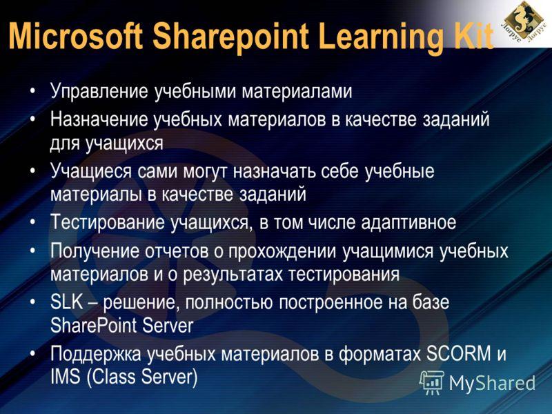 Microsoft Sharepoint Learning Kit Управление учебными материалами Назначение учебных материалов в качестве заданий для учащихся Учащиеся сами могут назначать себе учебные материалы в качестве заданий Тестирование учащихся, в том числе адаптивное Полу