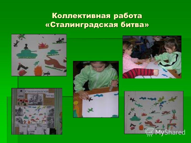 Коллективная работа «Сталинградская битва»