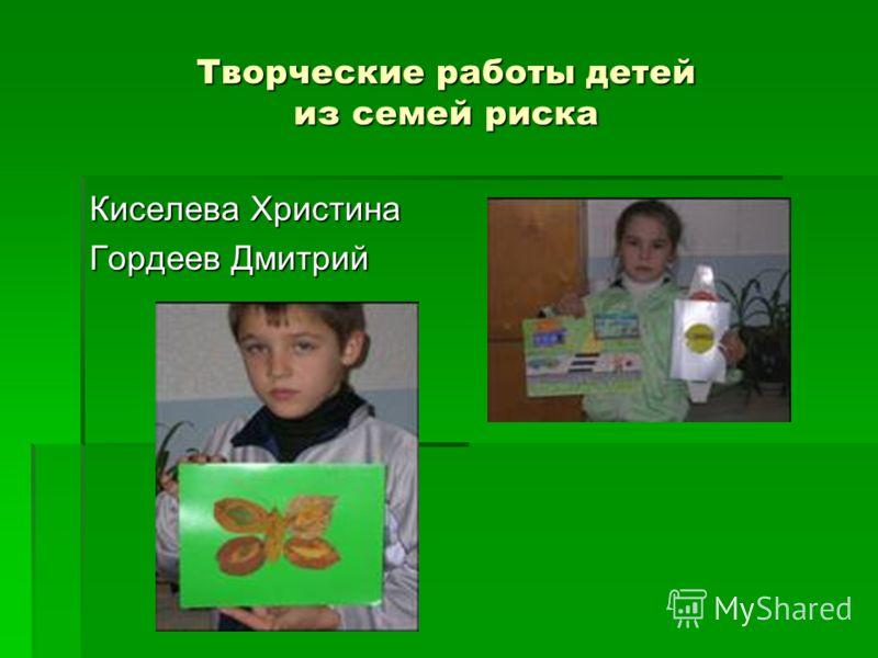 Творческие работы детей из семей риска Киселева Христина Гордеев Дмитрий