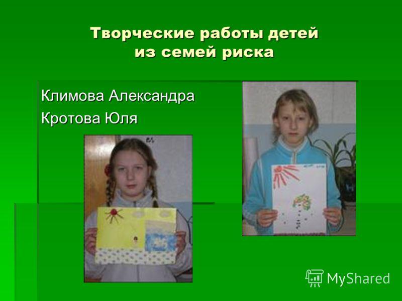 Творческие работы детей из семей риска Климова Александра Кротова Юля