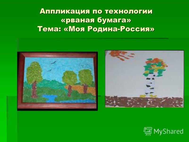 Аппликация по технологии «рваная бумага» Тема: «Моя Родина-Россия»