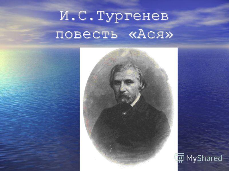 И.С.Тургенев повесть «Ася»