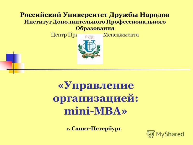 Российский Университет Дружбы Народов Институт Дополнительного Профессионального Образования Центр Прикладного Менеджмента г. Санкт-Петербург «Управление организацией: mini-MBA»