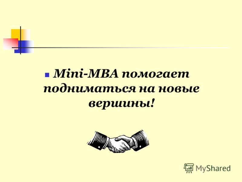 Mini-MBA помогает подниматься на новые вершины!