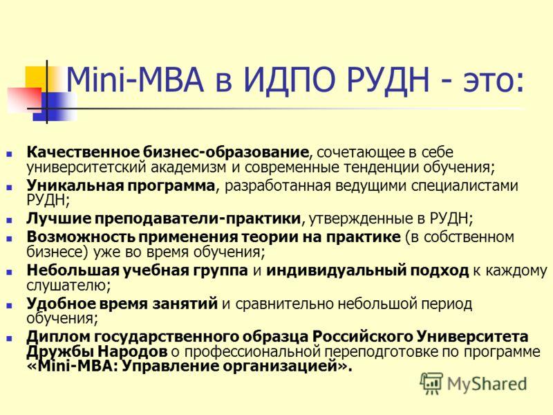 Mini-MBA в ИДПО РУДН - это: Качественное бизнес-образование, сочетающее в себе университетский академизм и современные тенденции обучения; Уникальная программа, разработанная ведущими специалистами РУДН; Лучшие преподаватели-практики, утвержденные в