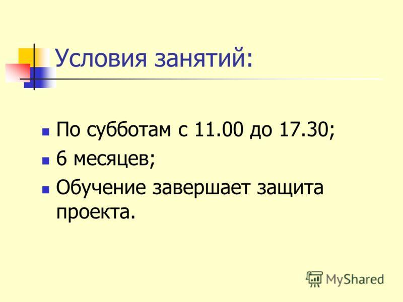 Условия занятий: По субботам с 11.00 до 17.30; 6 месяцев; Обучение завершает защита проекта.
