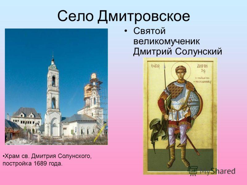 Село Дмитровское Святой великомученик Дмитрий Солунский Храм св. Дмитрия Солунского, постройка 1689 года.