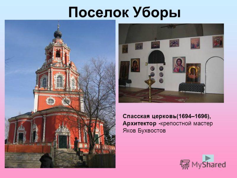 Поселок Уборы Спасская церковь(1694–1696), Архитектор -крепостной мастер Яков Бухвостов
