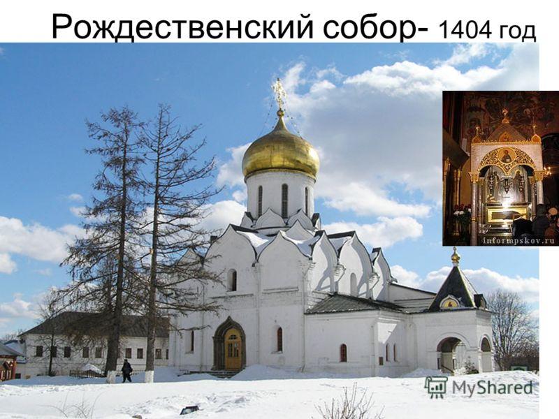 Рождественский собор- 1404 год