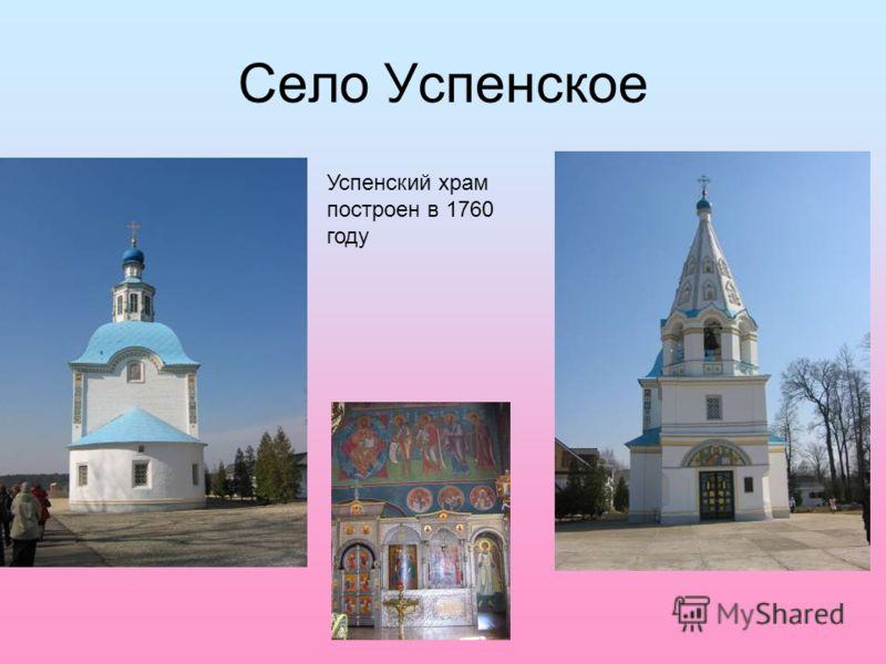 Село Успенское Успенский храм построен в 1760 году