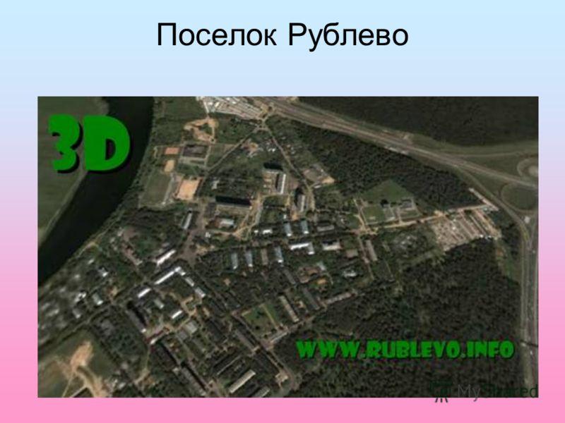 Поселок Рублево