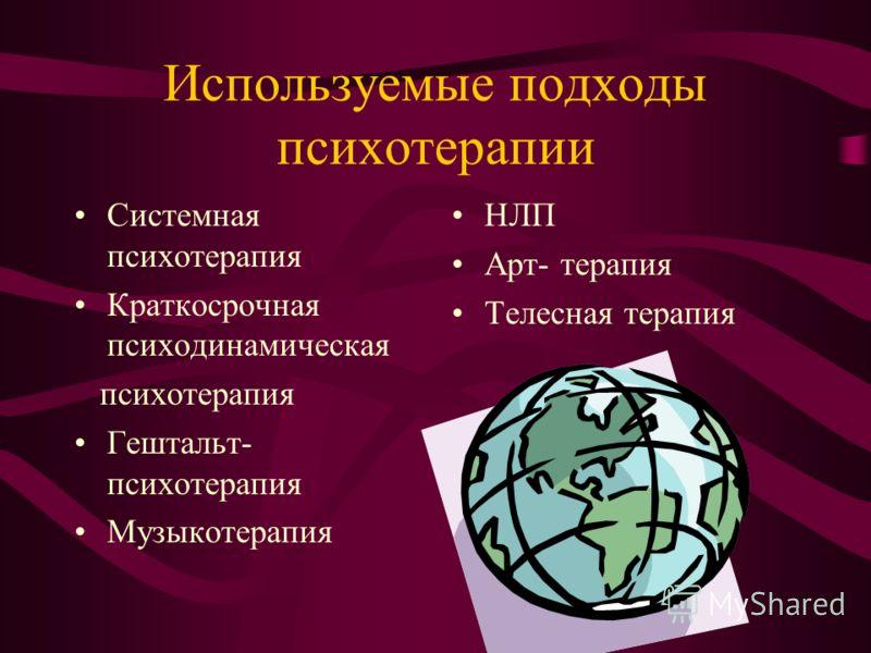 Используемые подходы психотерапии Системная психотерапия Краткосрочная психодинамическая психотерапия Гештальт- психотерапия Музыкотерапия НЛП Арт- терапия Телесная терапия
