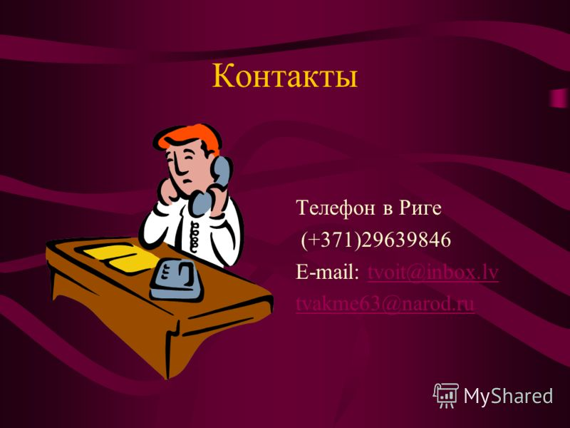 Контакты Телефон в Риге (+371)29639846 E-mail: tvoit@inbox.lvtvoit@inbox.lv tvakme63@narod.ru