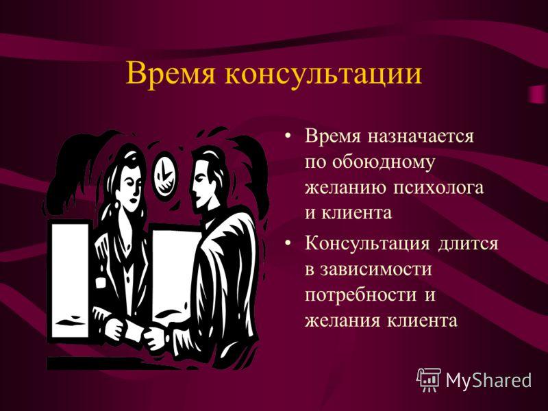 Время консультации Время назначается по обоюдному желанию психолога и клиента Консультация длится в зависимости потребности и желания клиента