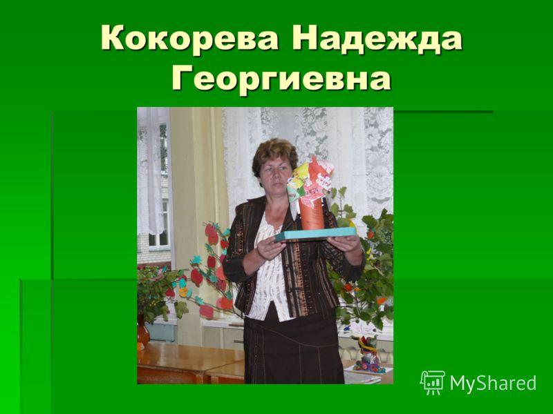 Кокорева Надежда Георгиевна