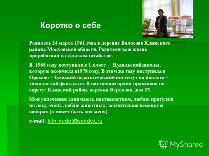 Родилась 24 марта 1961 года в деревне Волосово Клинского района Московской области. Родители всю жизнь проработали в сельском хозяйстве. В 1968 году поступила в 1 класс Нудольской школы, которую окончила в1978 году. В этом же году поступила в Орехово