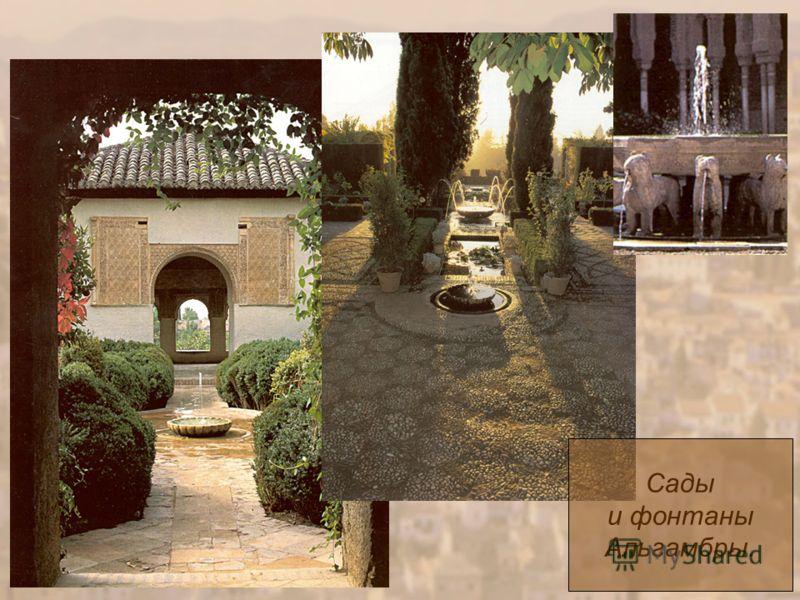 Сады и фонтаны Альгамбры.