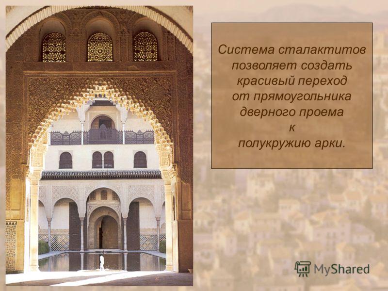 Система сталактитов позволяет создать красивый переход от прямоугольника дверного проема к полукружию арки.