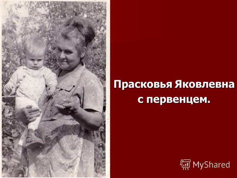 Прасковья Яковлевна с первенцем.