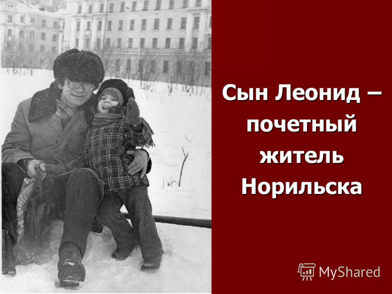 Сын Леонид – почетный житель Норильска
