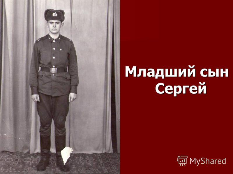 Младший сын Сергей