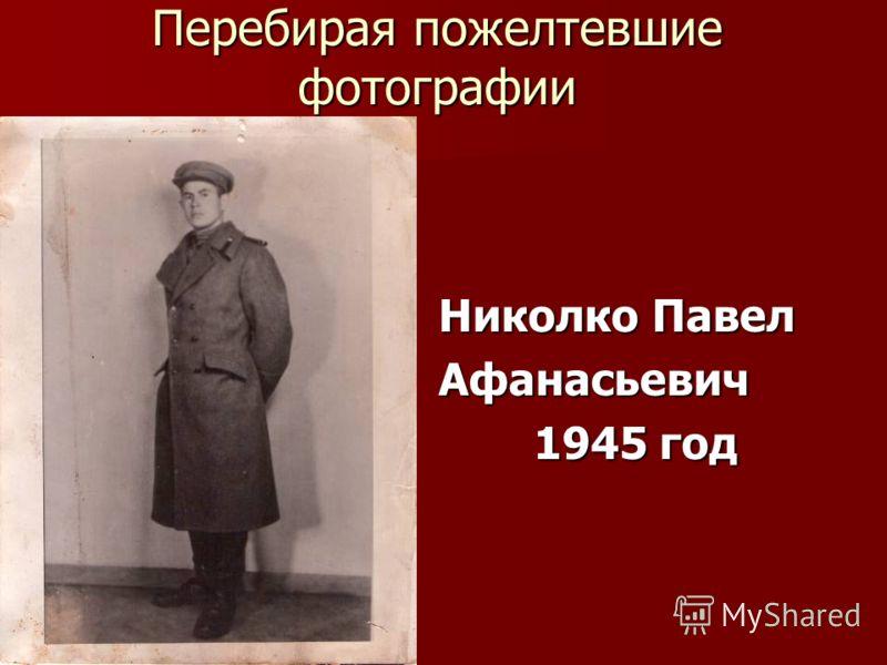 Перебирая пожелтевшие фотографии Николко Павел Афанасьевич 1945 год