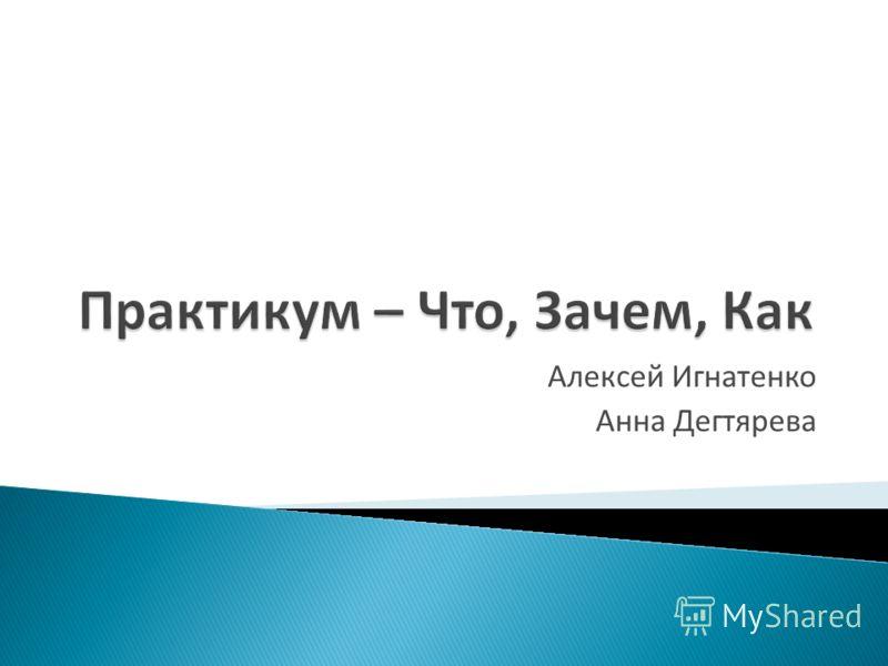 Практикум – Что, Зачем, Как Алексей Игнатенко Анна Дегтярева