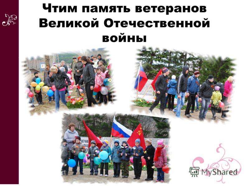 Чтим память ветеранов Великой Отечественной войны
