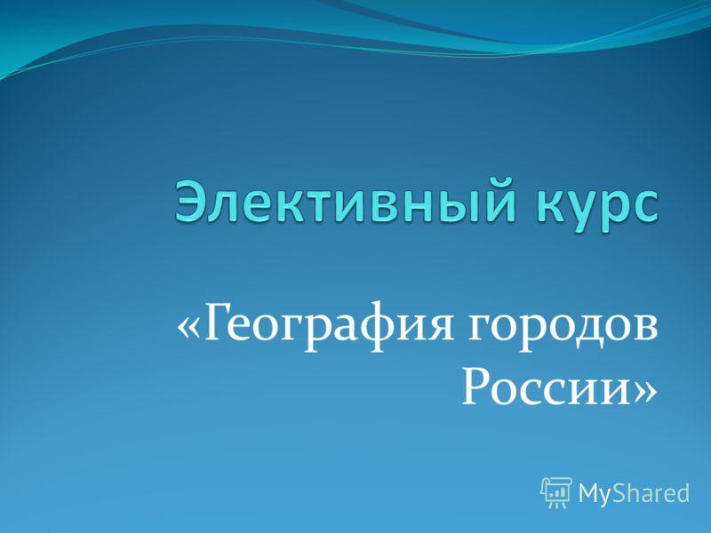 «География городов России»
